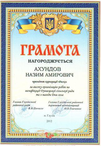 За газификацию села Дунаецкого сельсовета