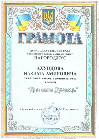 от Дунаецкого сельсовета Глуховского района Сумской области