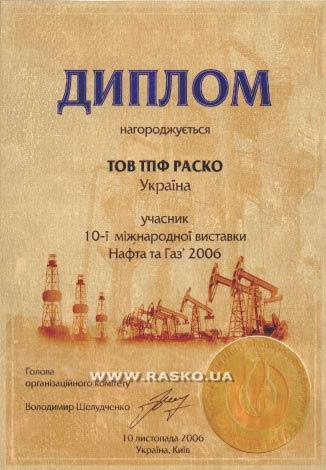 """Участник 10-й международной выставки """"Нефть и газ"""""""