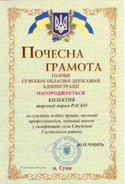 За газификацию села Студенок, Сумская область
