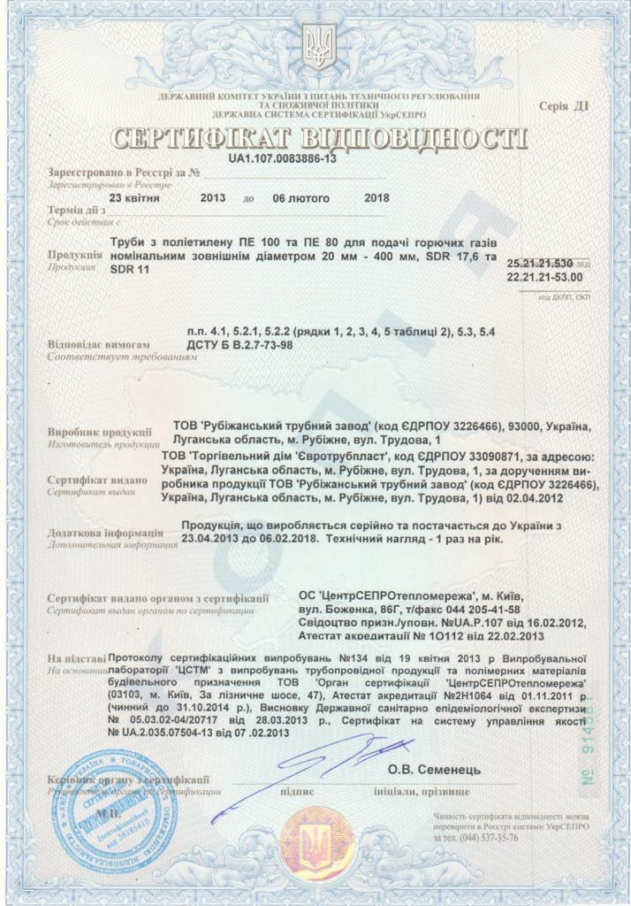 сертификат соответствия на чековую ленту